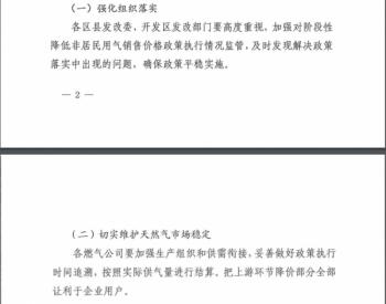 陕西西安市发展和改革委员会关于阶段性降低西安市非居民<em>用气成本</em>的通知