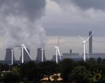 可再生<em>能源</em>成本低 全球多数新煤电项目面临高风险