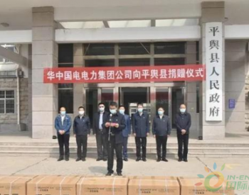 华中<em>国电电力集团</em>公司向河南平舆县捐赠口罩30000只