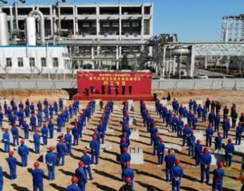 安徽科达洁能<em>合成氨</em>行业首个清洁煤制气项目举行开工仪式