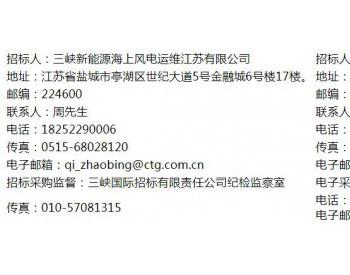 招标|三峡新能源<em>江苏</em>响水近海风电场海缆路由复核及风机基础冲刷检测(2020-2022年度)...