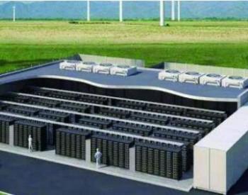 3450.22亿元!2020年12省市142个重点储能项目出炉!