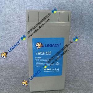 LEGACY狮克蓄电池LGP2/600  吉林代理商现货
