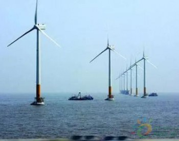 多机构看好亚太海上<em>风电市场</em>有望领军全球
