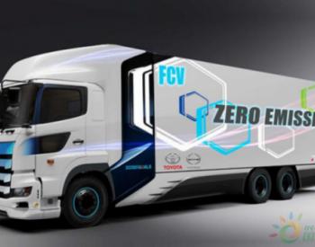 丰田出手:氢燃料电池重型卡车会成为代替<em>燃油</em>卡车的最佳选择吗?
