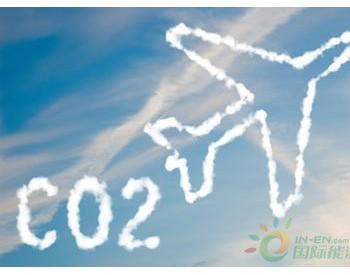 冠状病毒阴影下 航空碳抵消<em>计划</em>时间表遭受全球质疑