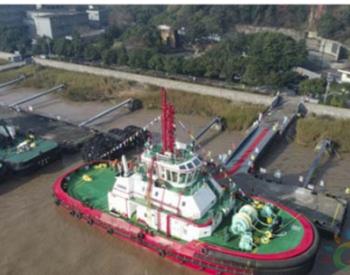 国内首艘LNG燃料拖船交付宁波舟山港
