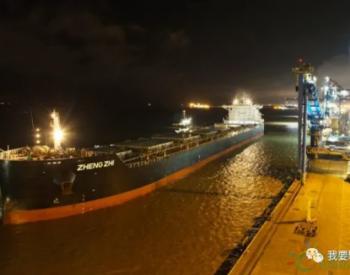 6万吨<em>生物质燃料</em>!德拉克斯最大的木颗粒货运船抵达英国