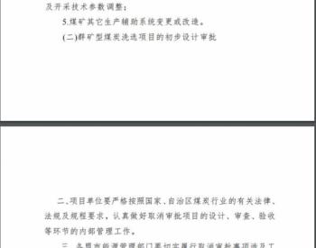 《内蒙古自治区能源局关于取消煤炭行业部分审批事项的通知》公开征求意见的公告