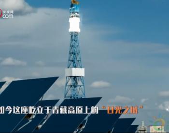"""中控德令哈10MW&50MW塔式<em>光热</em>电站出镜央视网""""直播中国""""栏目"""