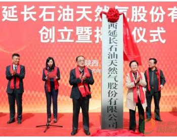 陕西延长石油<em>天然气股</em>份有限公司挂牌成立