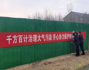 山东省滨州市惠民县何坊街道开展煤炭经营站点专项整治行动