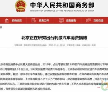 """北京研究新增至少10万个<em>新能源</em>指标?""""官宣""""半天便撤稿"""
