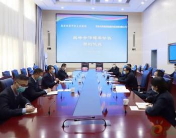 国家电投<em>氢能</em>公司与北京昌平区政府签订战略合作协议