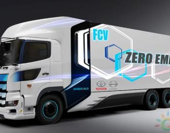 <em>丰田</em>加码燃料电池商用车丨将与日野联合开发燃料电池重卡