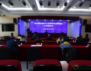 江苏省<em>环境监测中心</em>成立首批科研创新团队:为科学治污、精准施策提供强有力支撑保障