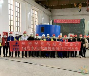 中国电建承担的乌兹别克斯坦电站改造项目发电