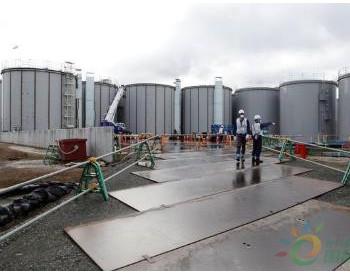 日本公布核污水处理后排放草案:倒入大海或蒸汽排出 时长30年
