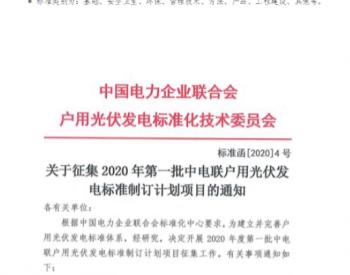 中电联公开征集2020年首批户用<em>光伏</em>发电标准制订项目