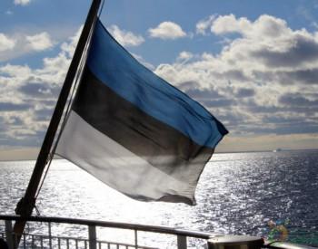 独家翻译 6月20日前公布中标结果!<em>爱沙尼亚</em>可再生能源拍卖共吸引17位竞标者