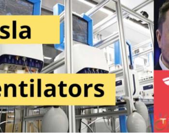 纽约州议员要求特斯拉利用太阳能电池板工厂制造<em>呼吸机</em>