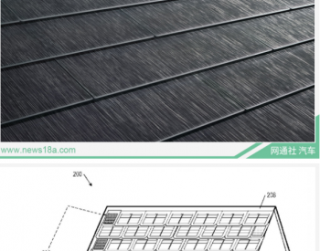 持续推进!特斯拉太阳能<em>屋顶</em>在华获专利