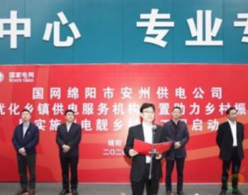 国网四川绵阳供电公司:开展农电机制改革 提升乡镇供电服务质效