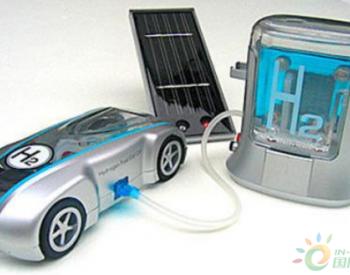 德国<em>计划</em>推动氢燃料电池车
