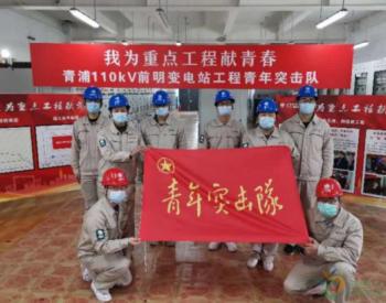 上海青浦供电公司加速推进工程建设