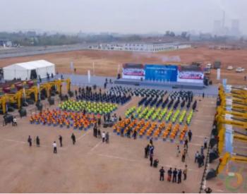 通威<em>光伏产业基地</em>项目开工 助力东部新区打造首个千亿级产业集群