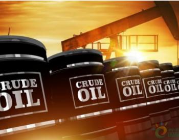 能源巨头准备接受油价降到每桶10美元