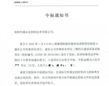 中标 | 康必达中标上港集团盛东公司船舶<em>岸电项目</em>