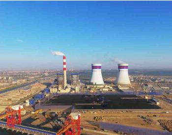巴基斯坦卡西姆<em>电站</em>今年已发电20亿千瓦时