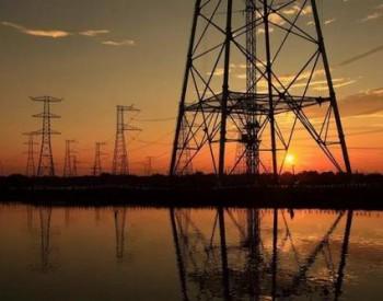 2020年年底 预计湖北<em>长沙电网</em>安全供电能力将提升至1000万千瓦