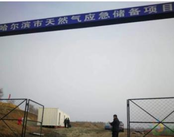 黑龙江哈尔滨天然气应急储备项目明年投用,可保证重大停气事故时市民20天用气量