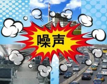 《浙江温州市<em>建筑</em>施工<em>噪声</em>污染防治管理办法》5月1日起实施