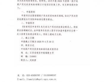 中电联征集2020年首批户用光伏发电标准制订项目