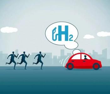 前景广阔成长性高 氢燃料或成新能源终极选择