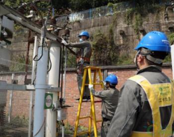 重庆北碚供电:<em>变电</em>站消缺为园区企业复工添动力