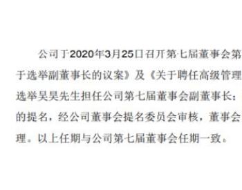 航天机电选举吴昊担任第七届董事会副董事长