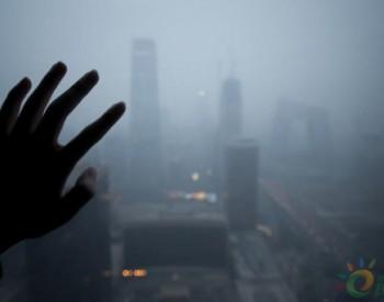 北京市最近一次明显空气污染,区域传输或占近70%