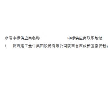 中标|清华大学新增80吨<em>天然气锅炉</em>项目中标公告