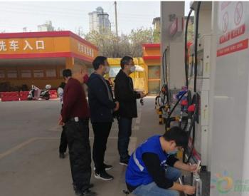 河南省巩义市市场监督管理局开展成品油抽检工作