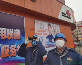 黑龙江绥化供电公司迎雨雪特巡线路 护航学子网课用电