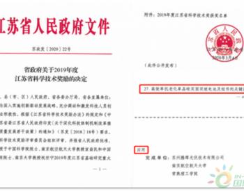 <em>腾晖光伏</em>荣获2019年度江苏省科学技术奖