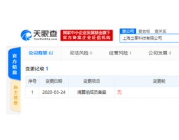 理想汽车旗下公司新增清算信息 <em>李想</em>任清算组负责人