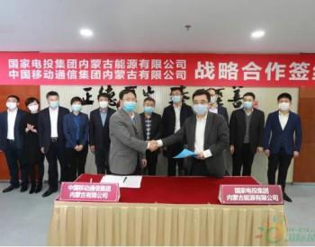 国家电投+中国移动战略合作:将推动全国首家5G<em>智慧风电场</em>建成!