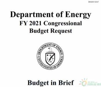 特朗普政府公布2021财年预算纲要 <em>能源</em>部预算354亿美元