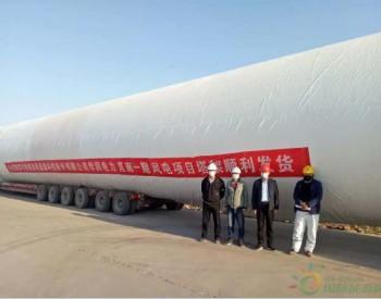 <em>甘肃</em>建投新能源公司山东胶州风电塔筒制造基地顺利完成首套发货
