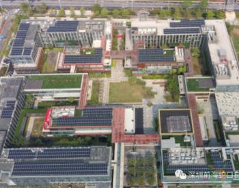 广东深圳前海深港创新中心<em>屋顶分布式光伏</em>发电项目成功投运